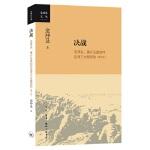 决战:毛泽东、蒋介石是如何应对三大战役的