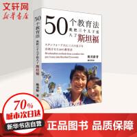50个教育法 上海三联文化传播有限公司
