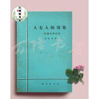 【旧书二手书85新】人有人的用处:控制论和社会、(美)维纳(N.Wiener)著 、商务印书馆、出版时间: 1978