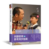 官方正版 何捷老师的教考同步指南 何捷老师的书作文书 教你如何爱上学语文