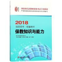 保教知识与能力 华东师范大学出版社