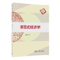 新范式经济学 戴天宇 9787302472711