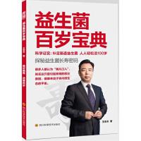 益生菌百岁宝典 王东升 四川科技出版社