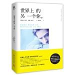 正版 世界上的另一个你 修订版 蔡康永 伊能静 范玮琪都在读!青春文学文艺图书