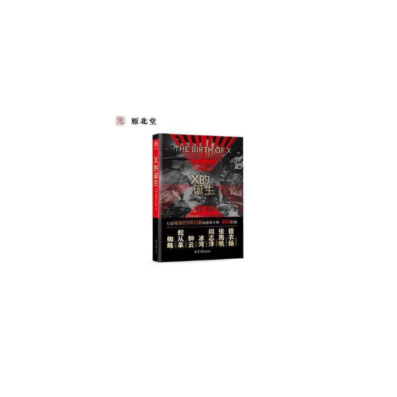 【正版全新直发】X的诞生 雁北堂 北京日报出版社(原同心出版社)9787547734339 全店商品满3件包邮