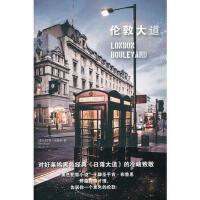 伦敦大道,(爱尔兰)布鲁恩,陈碧,法律出版社9787511820051