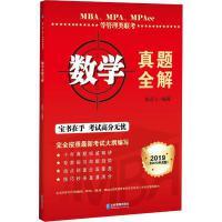 MBA、MPA、MPAcc等管理类联考数学真题全解 周远飞 编著