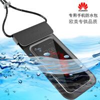 华为mate10 pro手机防水袋p20潜水手机套p10 plus防水手机袋9游泳