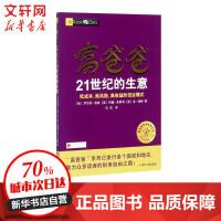 富爸爸21世纪的生意 四川人民出版社有限公司