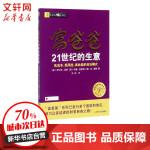 (ZZ)富爸爸21世纪的生意 四川人民出版社有限公司