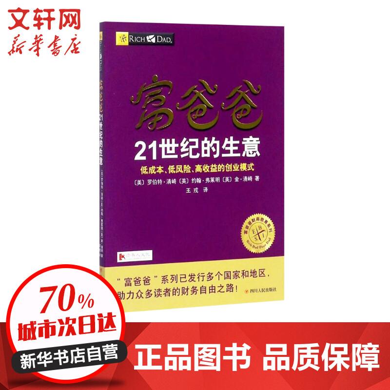 (ZZ)富爸爸21世纪的生意 四川人民出版社有限公司 【文轩正版图书】