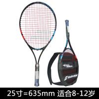 20180405114851491青少年 儿童网球拍 23寸25寸初学套装小孩学生