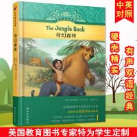 有声双语经典:奇幻森林 英鲁德雅德 吉普林 译林出版社