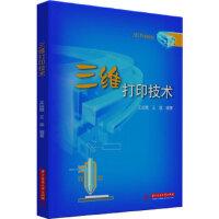 三维打印技术(3D打印,打印世界,打印未来) 王运赣,王宣著 华中科技大学出版社