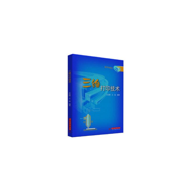 三维打印技术(3D打印,打印世界,打印未来) 王运赣,王宣著 华中科技大学出版社 正版书籍请注意书籍售价高于定价,有问题联系客服欢迎咨询。