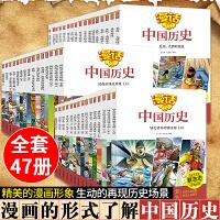 全套47册 漫画中国历史故事集漫画版小学版8-9-15岁写给儿童的漫画故事书孩子的本历史漫画中华上下五千年儿童历史大百
