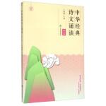 中华经典诗文诵读(第一卷),王晓静,山东友谊出版社9787551606820