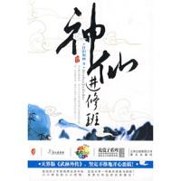 神仙进修班,江山如画,云南出版集团公司,晨光出版社9787541432460