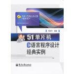 51单片机C语言程序设计经典实例