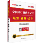 中公2017全国银行招聘考试专用教材经济金融会计