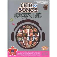畅游英文儿歌(内附中英文对照歌词手册)12CD( 货号:15291054300)