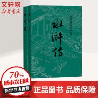 水浒传(2册) 人民文学出版社