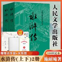 水浒传(2册) 中国古典文学读本丛书 九年级上册必 读 四大名著