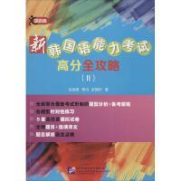 新韩国语能力考试高分全攻略(2) 全金姬,李丹,张晓宇 著