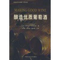 酿造优质葡萄酒 (澳)金兰 著,马会勤 等主译 中国农业大学出版社 9787811172652