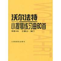 【旧书二手书9成新】单册 沃尔法特小提琴练习曲60首(作品45) (��)沃尔法特 作曲,王振山订 9787103017