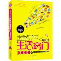 生活点子王:一用就灵生活窍门10000例 黄薇 山西科学技术出版社