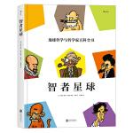 智者星球:地球哲学和哲学家百科全书