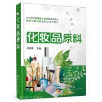 化妆品原料,9787122304582刘纲勇 主编,化学工业出版社【正版现货】
