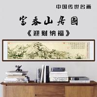 富春山居图国画风水靠山中式客厅装饰画书房办公室挂画字画