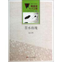 苦水玫瑰 (3) 百花洲文艺出版社