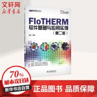 FloTHERM软件基础与应用实例(第2版) 李波 编著