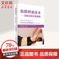 筋膜释放技术 北京科学技术出版社
