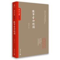 陈布雷回忆录/传记文学书系