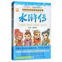 中国孩子的古典名著 水浒传 正版 施耐庵,林澜,刘海涛 绘 9787534289897