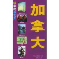 【二手书9成新】加拿大/AA带我游世界 (英国)菲尼克斯(Phenix,P.),(加拿大)(沃特斯(Waters,林出