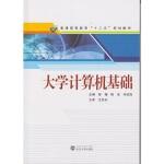 大学计算机基础 徐梅,陈洁,宋亚岚 武汉大学出版社