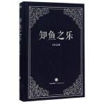 【新书店正版】知鱼之乐,王东岳,中信出版集团9787508656779