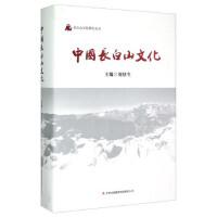 长白山文化研究丛书:中国长白山文化 刘厚生 吉林出版集团有限责任公司