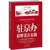 驻京办招牌菜在家做(《舌尖上的中国》特别版,首次将京城吃货圈最热门的驻京办美食一网打尽,让您足不出户就能做出大江南北的