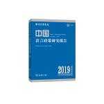 中国语言政策研究报告(2019)