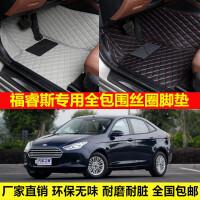 福特福睿斯车专用环保无味防水耐脏易洗超纤皮全包围丝圈汽车脚垫