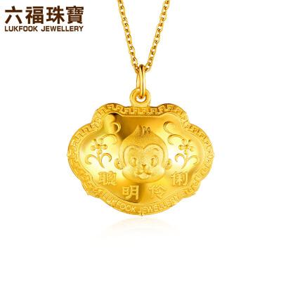 六福珠宝黄金吊坠聪明伶俐生肖猴长命锁不含项链     G01G70020-C支持使用礼品卡