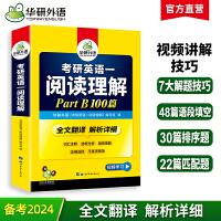 华研外语 2020考研英语一阅读理解B节100篇 新题型 注释词汇全文翻译 可搭历年真题试卷阅读理解语法长难句考研英语