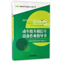 动车组车载信号设备作业指导书 专著 《铁路信号设备作业指导书 》编委会 中国铁道出版社 9787113224394