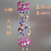 海螺贝壳风铃工艺品挂饰门饰生日礼物情人创意礼物